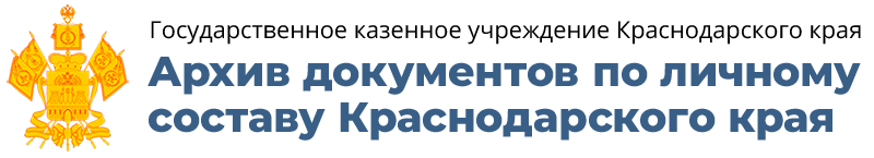 Архив документов по личному составу Краснодарского края